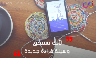 Dhad, audio books to promote the Arabic language