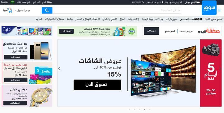 Souq.com, un des sites de e-commerce les plus utilisés en Arabie saoudite et dans le Golfe.