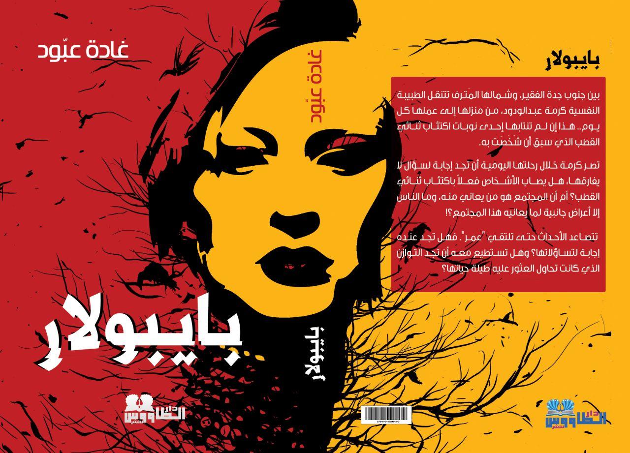 Bipolar, Ghada Aboud's novel / DR